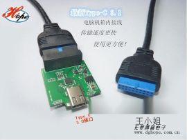 東莞厚普Type-C 3.1USB線材廠家供應機箱內置usb線材電腦周邊連接線