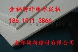金福特纤维水泥板,水泥压力板生产厂家