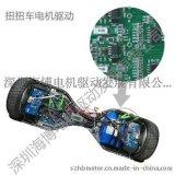 深圳海博电机电动扭扭车、双轮平衡车、Walk Car控制驱动方案开发设计