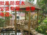 防腐木,花架,凉亭,护栏,木屋