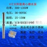 小型太阳能水泵 不锈钢深井用潜水泵4寸300W-1350W