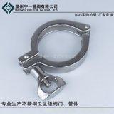 不锈钢材质卫生级重型精铸卡箍13MHH快装接头卡箍