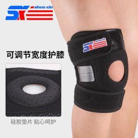 硕鑫 SX625可调节运动护膝