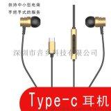廠家批發Type-c耳機HiFi音樂耳機