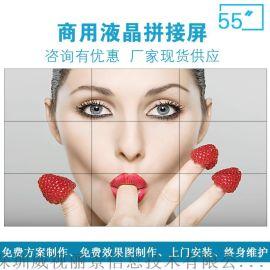 深圳廠家直銷 55寸液晶拼接屏 液晶顯示拼接屏