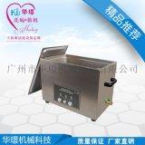 全自动超声波清洗机 工业单槽超声波清洗机