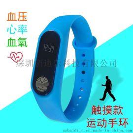 智能运动手环蓝牙手环心率血压健康表计步手表
