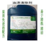 高效油渍清除剂去除排管顽固渍 超强油污净油渍清洗剂