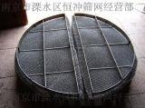 南京丝网除沫器 丝网除雾器 不锈钢填料/丝网波纹填料 PP丝网除沫器