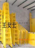 派祥厂家直销玻璃钢材质绝缘梯 JYT-3米常规绝缘梯