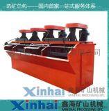 鑫海矿山机械供应XCF型充气搅拌式浮选机