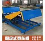 广东佛山专业固定式登车桥、月台一体装卸桥生产商