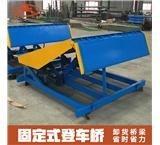 廣東佛山專業固定式登車橋、月臺一體裝卸橋生產商