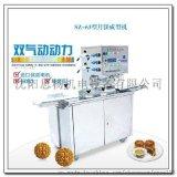 辽宁黑龙江大庆市不锈钢月饼自动成型机多少钱一台