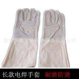 长电焊手套 耐磨防烫牛皮帆布拼接焊工劳保手套加长焊接手套