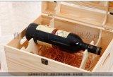 木质红酒包装礼盒单只、双只、四只、六只装