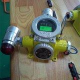 金属冶炼厂*化氢气体报警器多款探测器型号可选