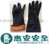 HA-SQ-01黑色工业耐酸碱防化加厚乳胶手套