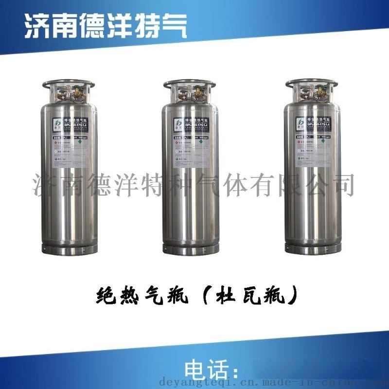 LNG液氮氩氧 低温杜瓦瓶 焊接绝热气瓶 储气罐 杜瓦罐 不锈钢气瓶 举报