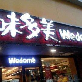 北京精品无边发光字加工厂