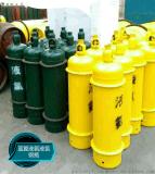 蓝翼  HJL250-40  40L  液氨钢瓶系列