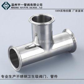 不锈钢SUS304 316L材质 食品卫生级 快装三通 卡箍式等径三通 快装镜面三通