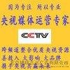 央视中文国际频道套播广告优势代理