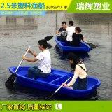 广西塑料渔船2米-6米捕鱼船养殖船电动观光钓鱼河道清理船加厚