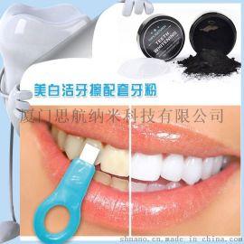 牙齿清洁擦 美白洁牙擦 可搭配冷光美白牙齿 厦门思航厂家直销可定制