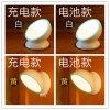 LED 光控声控小夜灯节能楼道喂奶人体感应灯