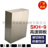 SKH-9模具钢 硬度高 韧性佳 耐磨性好