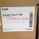 巴斯夫K7096/原汽巴GBP,原装进口,酞青蓝