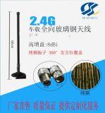 2.4G车载玻璃钢全向天线 8dBi室外wifi高增益天线