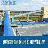 海外化肥厂带式输送机系统EPC工程