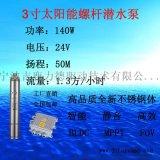 3寸太阳能不锈钢微型潜水泵系统140W