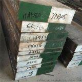 NAK80模具钢 抛光性能好 雕饰性好 热处理加工 钢板