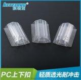热销透明PC上下扣阳光板8-10连接夹安装便捷阳光板配件厂家直销