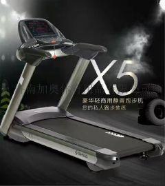 山东省舒华X5跑步机