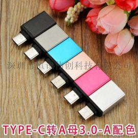 TYPE-C转A母USB3.0 铝合金 OTG转接头 手机配件 MA306