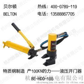 鋼制造液壓開門器 BE-HDO-100 包過年檢