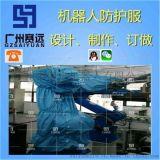 高温机器人防护服,机器人隔热阻燃防护服