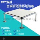 全钢防静电地板厂家直销地板活动架空地板活动地板