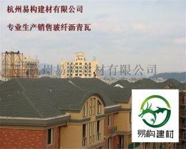 萍乡沥青瓦行业标杆/油毡瓦厂家供应
