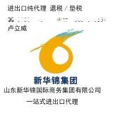 外贸出口代理  出口收款结汇  报关退税 SOHO挂靠