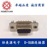 DP9母黑铆6.0鱼叉D-SUB大电流连接器