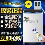 海爾原裝商用投幣洗衣機全國聯保SXB60/70-51U7