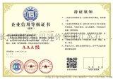 潍坊市AAA资信等级证书申办认证
