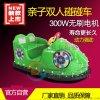 安徽儿童碰碰车广场游乐车摆摊做生意玩具车