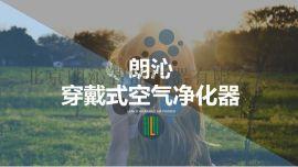 朗沁成人款防雾霾PM2.5口罩式空气净化器