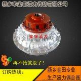 河南新乡金田YOXFZ400/450液力耦合器